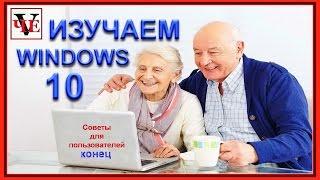 Изучаем Windows 10. Советы для пользователей ноутбуков и планшетов