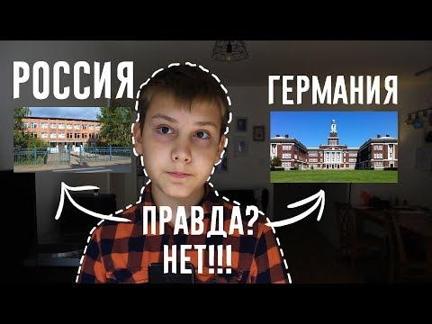 Отличия немецкой школы от русской.