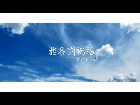 【云合唱】《雅各的祝福》 - 雅歌合唱�F