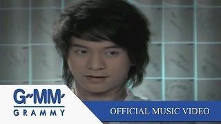 หวงเพราะห่วง - ไอซ์ ศรัณยู【OFFICIAL MV】