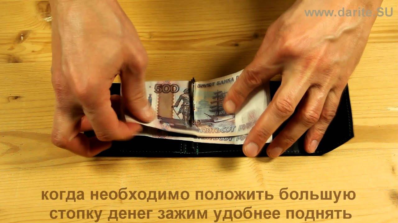 Зажим для денег многофункциональный - YouTube