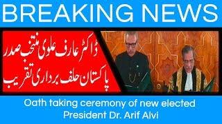Oath taking ceremony of new elected President Dr. Arif Alvi   9 Sep 2018   92NewsHD