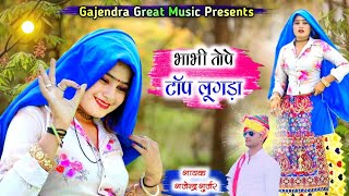 झम्म झमा झम होय भाभी तोपे टॉप लूगड़ा / bhabhi tope top lugda / hit dj rasiya / singer gajendra gurjar