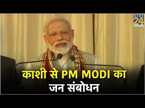 काशी से PM Modi का जन संबोधन