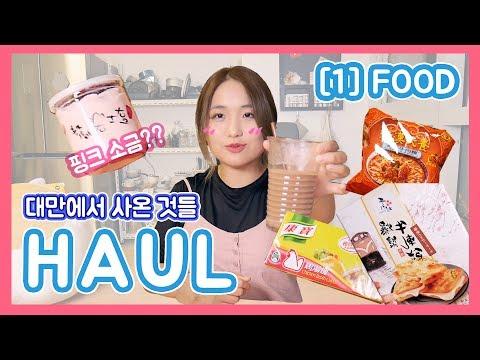 [HAUL] Taiwan Trip Shopping Haul 1ST~! FOOD~! 🍖👀💕 : Cho's daily cook