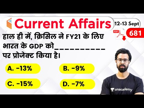 5:00 AM - Current Affairs Quiz 2020 By Bhunesh Sharma   12-13 Sept 2020   Current Affairs Today