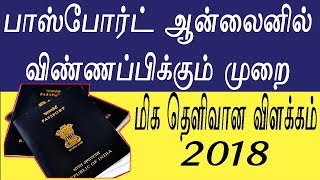 how to apply passport online tamil 2018