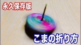 【永久保存版】独楽(コマ)の折り方、折り紙 thumbnail