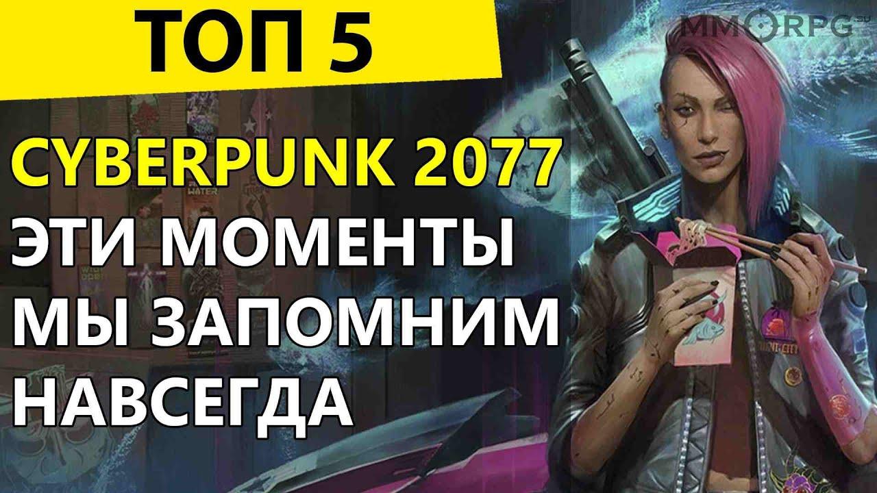 Cyberpunk 2077. Пять самых идиотских ситуации. ТОП