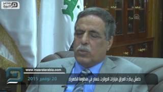 مصر العربية |  داعش يكبّد العراق مليارات الدولارت خسائر في منظومة الكهرباء