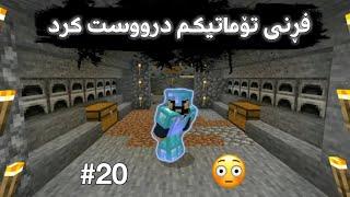 فڕنی تۆماتیکم درووست کرد! نەخشەی گەنجینەم دۆزیەوە! (Minecraft) #20