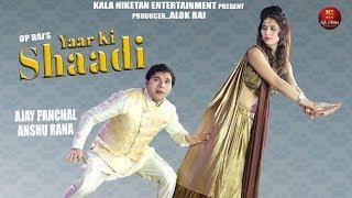 2019 II YAAR KI SHAADI यार की शादी II New Haryanvi DJ song II *Ajay Panchal *Anshu Rana