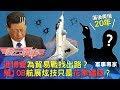 貿易戰斬殺中國製造2025?雙十一購物節也受害?從殲20、運20曝光祕密看見.. 風云軍事 #28