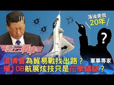 九合一選舉牽動兩岸神經?貿易戰卻斬殺中國製造2025?從殲20航展秀彈艙看見..|風云軍事 #28
