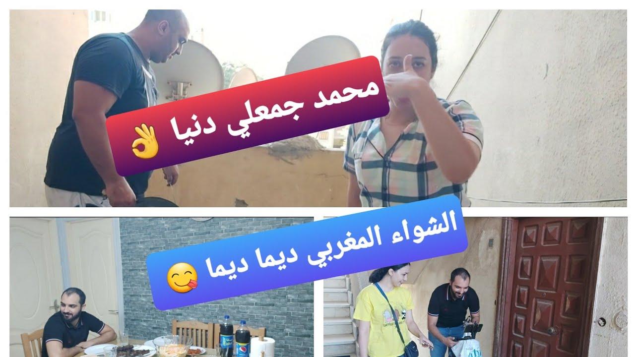 علاش مادبحتش 😢، محمد طلق الشعبي المغربي و تيشطح ، اليوم الثاني عندي مع أختي شبعنا نشاط 😍