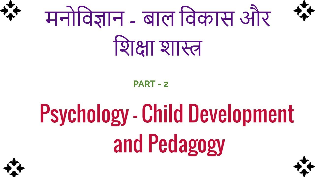Pedagogy In Hindi Pdf