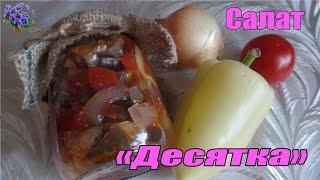 """Салат """" Десятка""""  из баклажан  на зиму вкусный и лёгкий рецепт приготовления"""