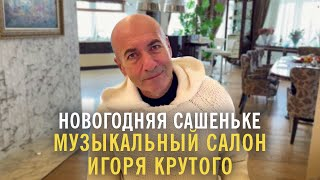 Игорь Крутой - Новогодняя Сашеньке | Музыкальный салон Игоря Крутого