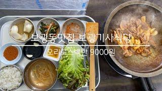 보광기사식당 - 오리로스백반 9000원