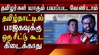 latest news in tamil Gypsy audio launch not even single vote for bjp tamil news live