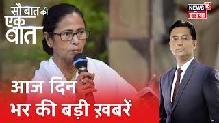 Sau Baat Ki Ek Baat   आज दिन भर की बड़ी ख़बरें   May 28, 2020   Kishore Ajwani