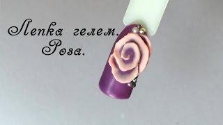 Лепка гелем. Роза. Роза 4D гелем.
