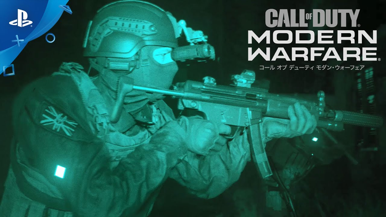 『Call of Duty®: Modern Warfare® 』 - 公開トレーラーを見る