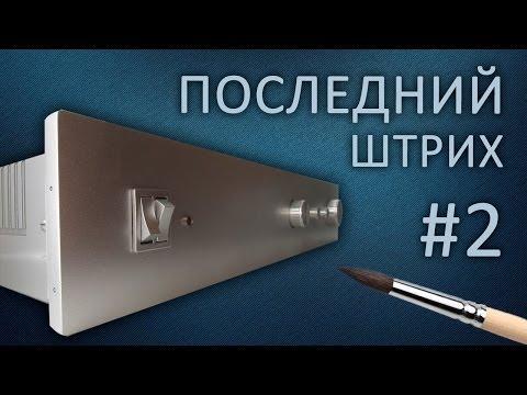 видео: Усилитель своими руками. tda7294 + tda2050. ПШ №2
