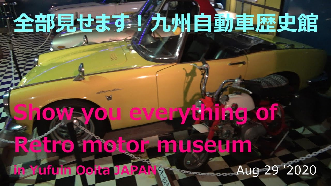全部見せます!九州自動車歴史館。 Retro motor museum in Yufuin Ooita JAPAN.