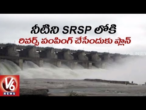 Telangana Govt To Launch SRSP Reverse Pumping Irrigation Project | V6 News
