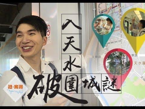 【香港旅遊】天水圍一日遊【東網/港。實測】《拉訪》
