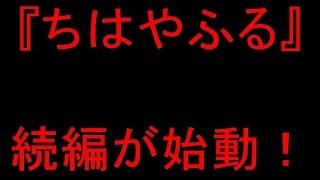 広瀬すず映画初主演作として昨年公開された『ちはやふる』の続編のタイ...