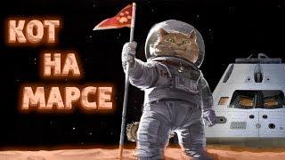 😺Кот строит базу на Марсе MewnBase или Котейкина колония