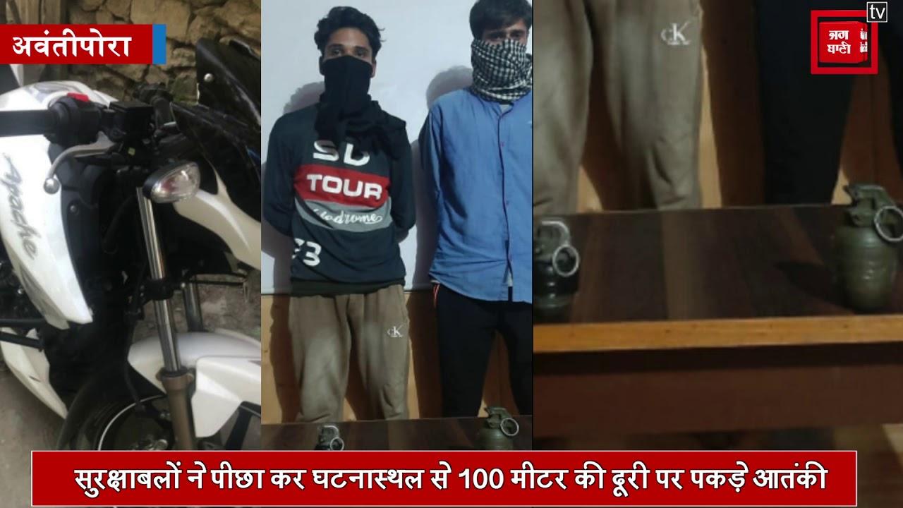 सुरक्षाबलों पर ग्रेनेड से हमला करने वाले दो आतंकी गिरफ्तार