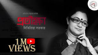 Protikkha | প্ৰতীক্ষা | Rabindranath Tagore | Bangla Kobita Abritti | Ditipriya Sarkar