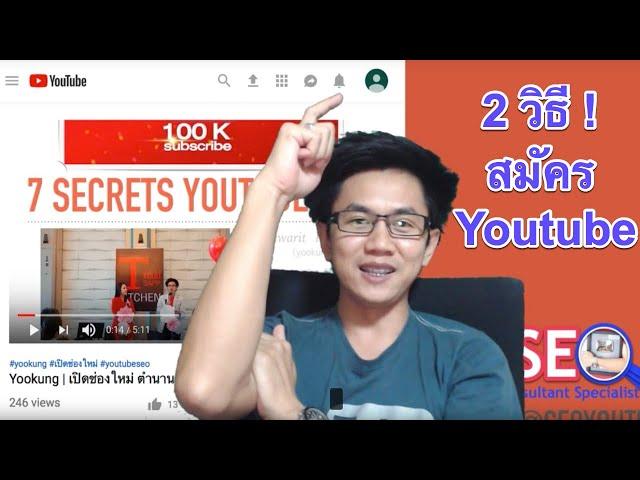 2 วิธีสมัคร youtube สร้างช่อง youtube ยังไงให้เพิ่มแอดมินได้ | youtube seo