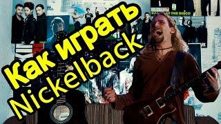 """Как Играть """"Nickelback - Rockstar"""" Урок На Гитаре (Для Начинающих) Mp3"""