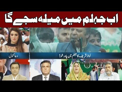 Express Special Transmission With Imran Khan - 10 Aug 2017 - Part 2
