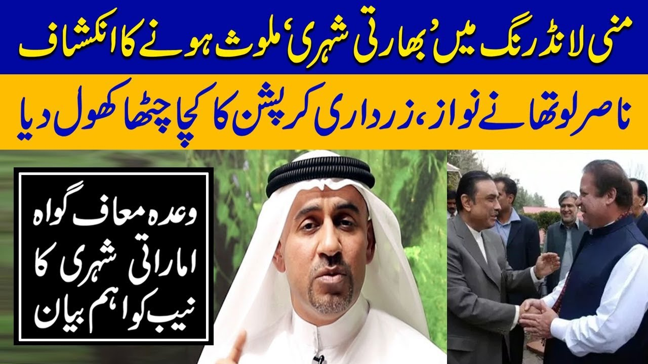UAE Citizen Nasir Lotha reveals corruption story of Asif Zardari