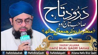 Durood e Taj ᴴᴰ   Sahibe Taj Wo Shahe Meraj Manzoom With Lyrics   Wazaif   Allama Hafiz Bilal Qadri