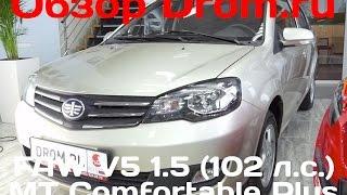 FAW V5 2012 1.5 (102 л.с.) MT Comfortable Plus - видеообзор
