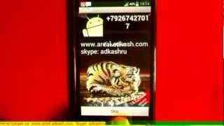 Копия видео Заработок на входящих звонках программой Adkoin ( Adkash )