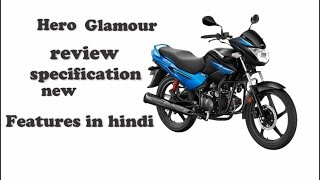 hero glamour review all technical specification new features in hindi by bike point by mintu rahul