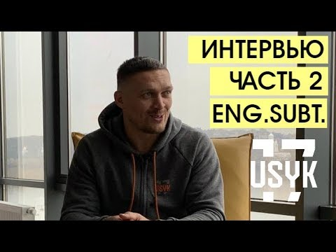 Александр Усик -