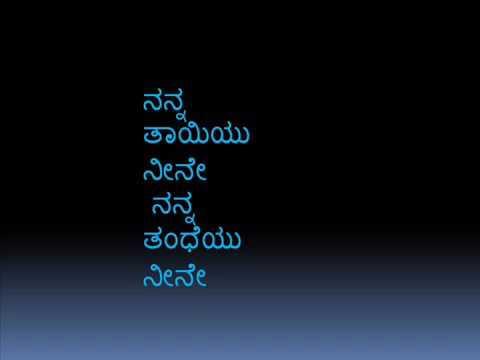 Nanna thaiyu nine nanna thandeyu Nene Kannada Jesus song
