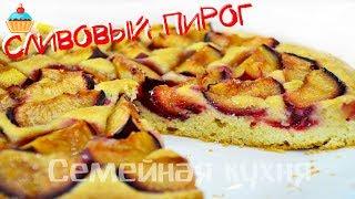 Ну, оОчень вкусный - Сливовый Пирог!