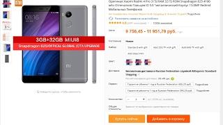 Распаковка телефона Xiaomi Redmi 4 Pro
