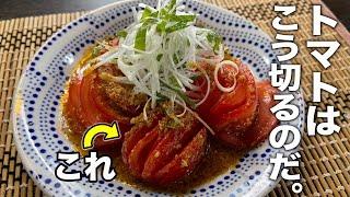 料理は包丁の入れ方ひとつで劇的に美味しくなるンです!特製ごまドレッシングで食べる【究極のトマトサラダ】の作り方