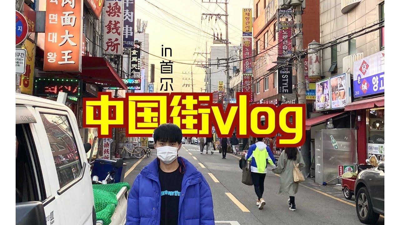 中国街vlog(in首尔)11月初vlog #中国菜 #韩国vlog