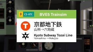 BVE5 -京都市営地下鉄 東西線 Kyoto Municipal Subway Tozai Line [CS-ATC]